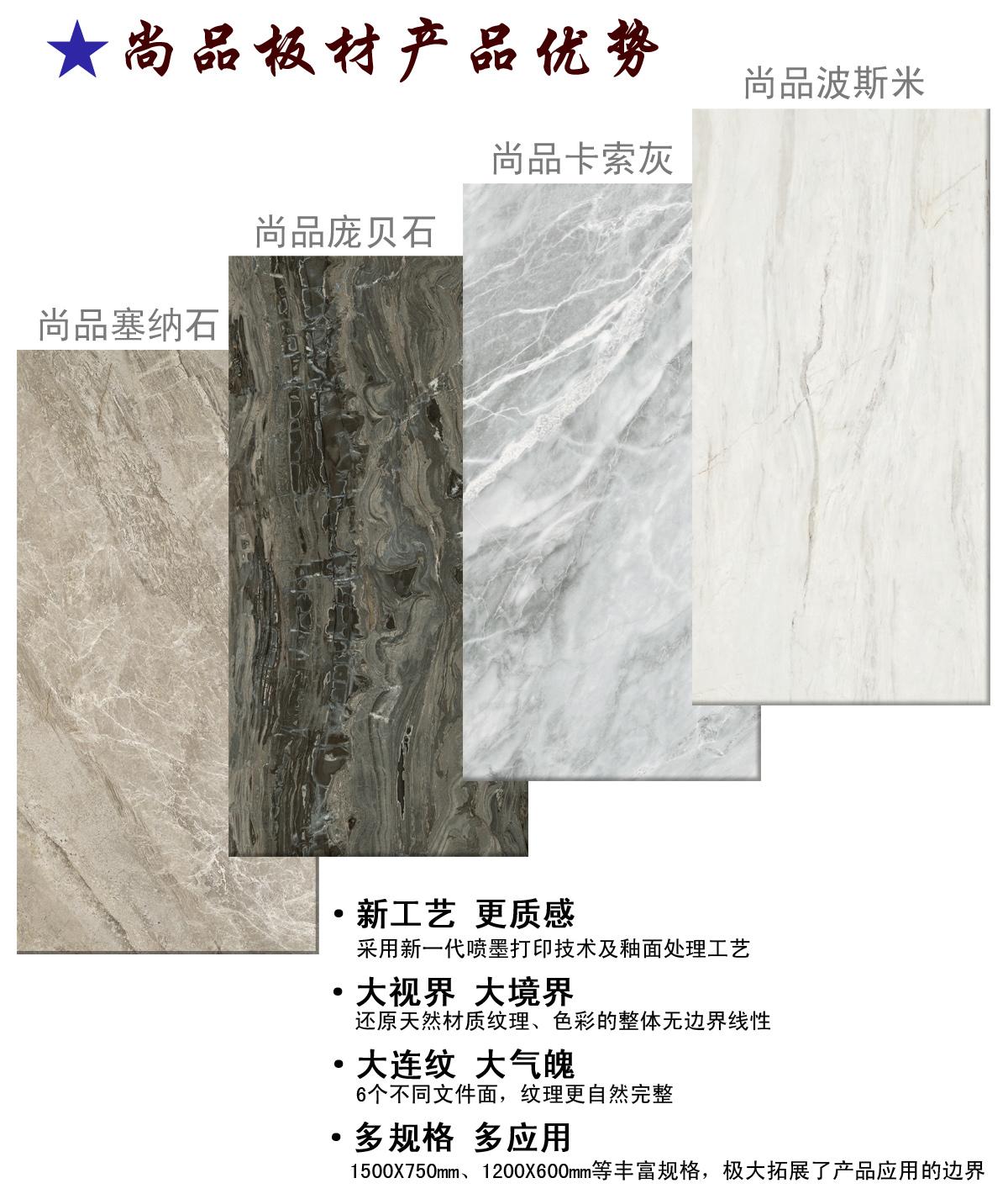 板材产品优势.jpg