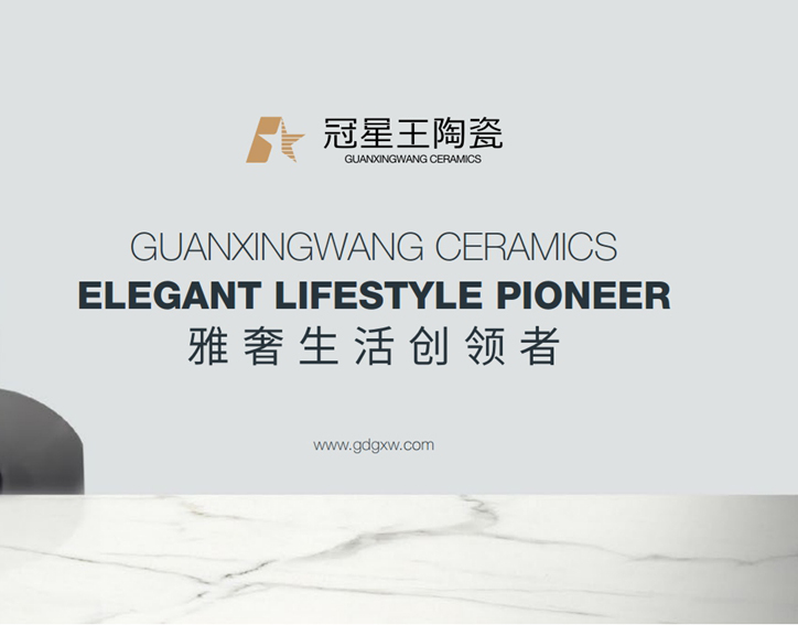 Guanxingwang Ceramics became a pioneer of elegant and luxurious living by launching